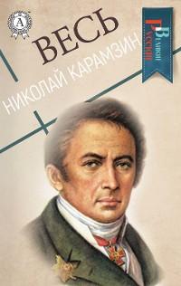 Cover Весь Николай Карамзин