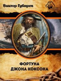 Cover Фортуна Джона Коксона