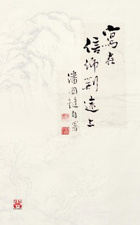 Cover 寫在信仰荊途上 Writings on my journey towards faith by Kwok Kin POON SECOND EDITION