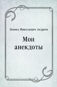 Cover Moi anekdoty (in Russian Language)