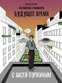 Cover Английская грамматика сВасей Пупкиным