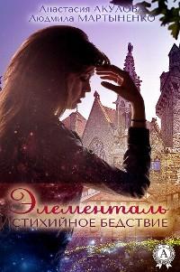 Cover Элементаль. Стихийное бедствие