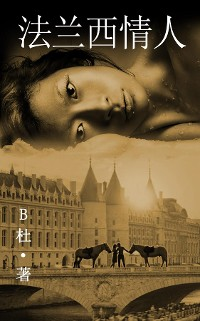 Cover 法兰西情人 (简体字版)