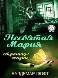 Cover Несвятая Мария. Страницы жизни