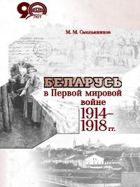 Cover Беларусь в Первой мировой войне 1914-1918 гг.
