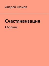 Cover Счастливизация. Сборник