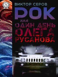 Cover РОК или Один день Олега Русанова