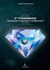 Cover Krystalloi II