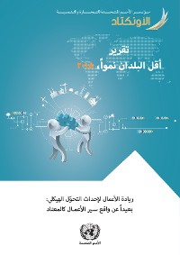 Cover The Least Developed Countries Report 2018 (Arabic language)