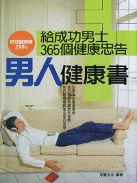 Cover 男人健康書---給成功男士365個健康忠告