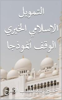 Cover التمويل الاسلامي الخيرى: الوقف أنموذجا