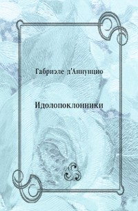 Cover Idolopoklonniki (in Russian Language)