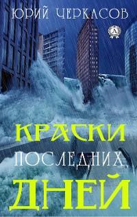 Cover Краски последних дней