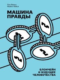 Cover Машина правды. Блокчейн и будущее человечества