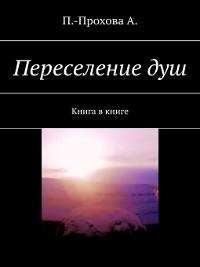 Cover Переселениедуш. Книга вкниге