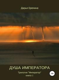 Cover Душа императора. Книга 1