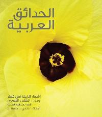 Cover Gardening in Arabia: Ornamental Trees of Qatar and Arabian Gulf (Arabic)