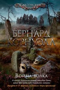 Cover Война волка