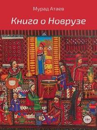 Cover Книга о Новрузе