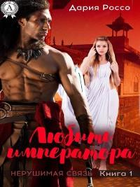 Cover Любить императора