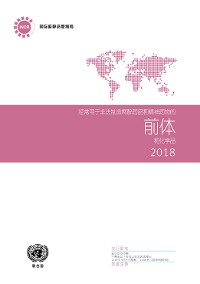 Cover Precursors and Chemicals Frequently Used in the Illicit Manufacture of Narcotic Drugs and Psychotropic Substances 2018 (Chinese language)
