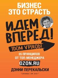 Cover Бизнес – это страсть. Идем вперед! 35 принципов от топ-менеджера Оzоn.ru