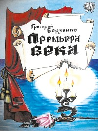Cover Премьера века