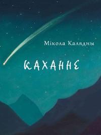 Cover Каханне (зборнік)