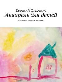 Cover Акварель для детей. Развивающее рисование