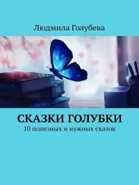 Cover Сказки голубки. 10 полезных и нужных сказок