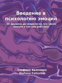 Cover Введение в психологию эмоций