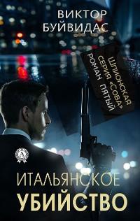 Cover Итальянское убийство