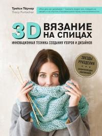 Cover 3D-вязание. Инновационная техника создания узоров и дизайнов