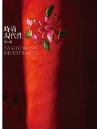 Cover 時尚現代性 Fashioning Modernity