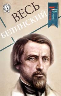 Cover Весь Белинский