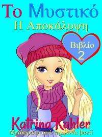 Cover Το Μυστικό--Βιβλίο 2--Η Αποκάλυψη