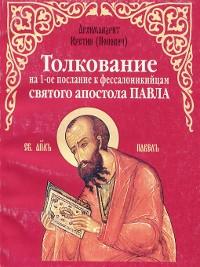 Cover Толкование на 1-е послание к фессалоникийцам святого апостола Павла