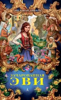 Cover Зачарованная Эви