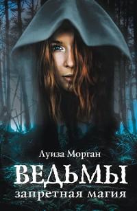Cover Ведьмы. Запретная магия