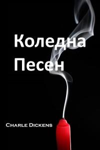 Cover Коледна Песен