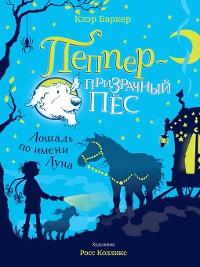 Cover Лошадь по имени Луна