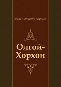Cover Olgoj-Horhoj (in Russian Language)