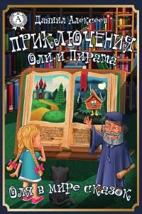 Cover Приключения Оли и Пирата