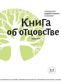 Cover Книга об отцовстве