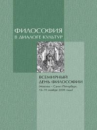 Cover Философия в диалоге культур. Материалы Всемирного дня философии