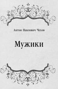 Cover Muzhiki (in Russian Language)
