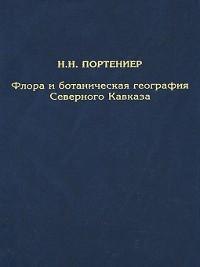 Cover Флора и ботаническая география Северного Кавказа