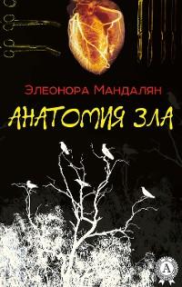 Cover Анатомия зла