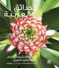 Cover Gardening in Arabia: Fruiting Plants in Qatar and the Arabian Gulf (Arabic)