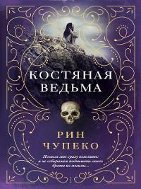 Cover Костяная ведьма